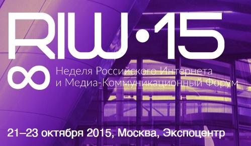Неделя Российского Интернета 2015