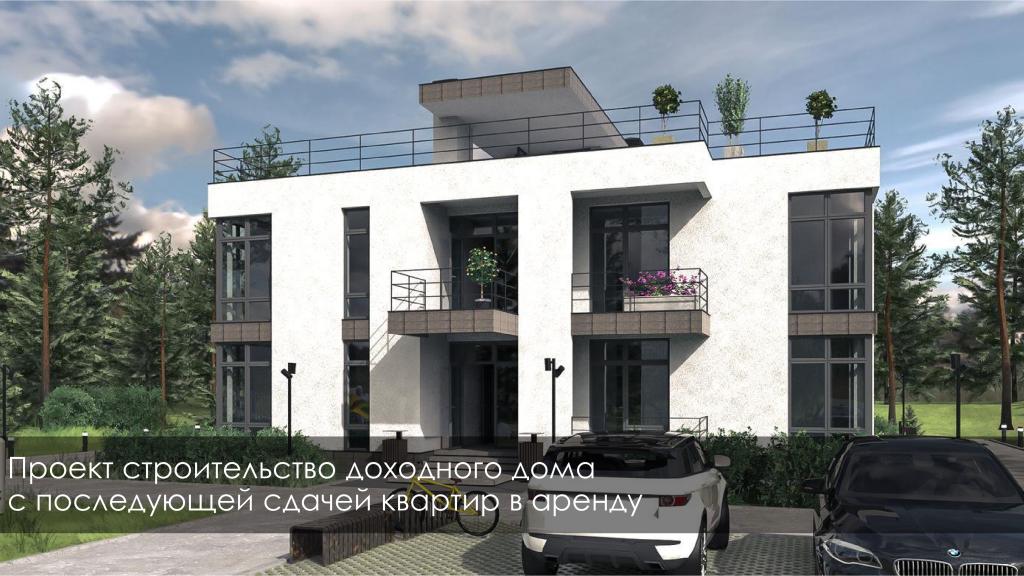Бизнес-план - Строительство доходного дома