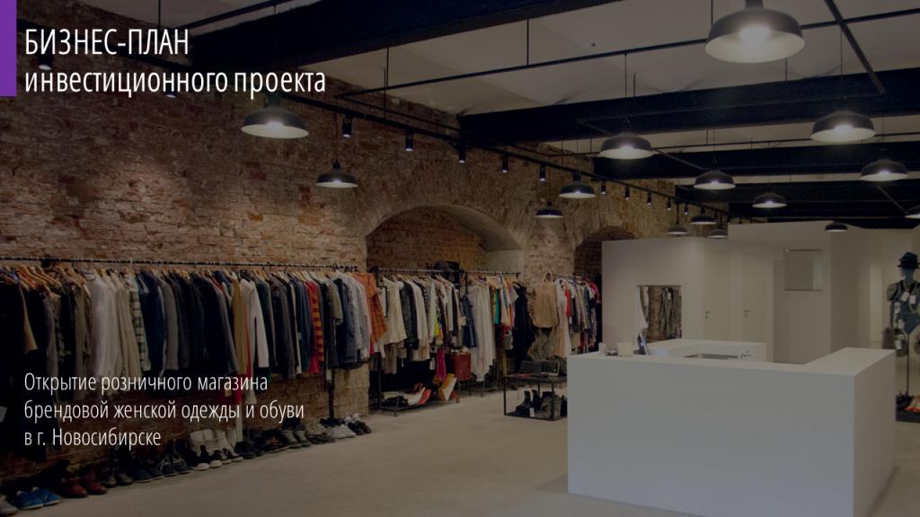Бизнес-план - Открытие розничного магазина одежды