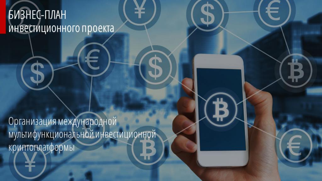 Бизнес-план стартапа - Организация инвестиционной криптоплатформы