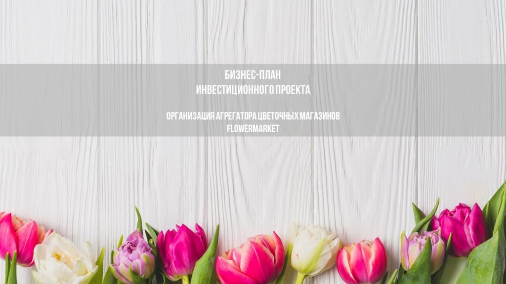 Бизнес-план стартапа - Организация онлайн-агрегатора цветочных магазинов