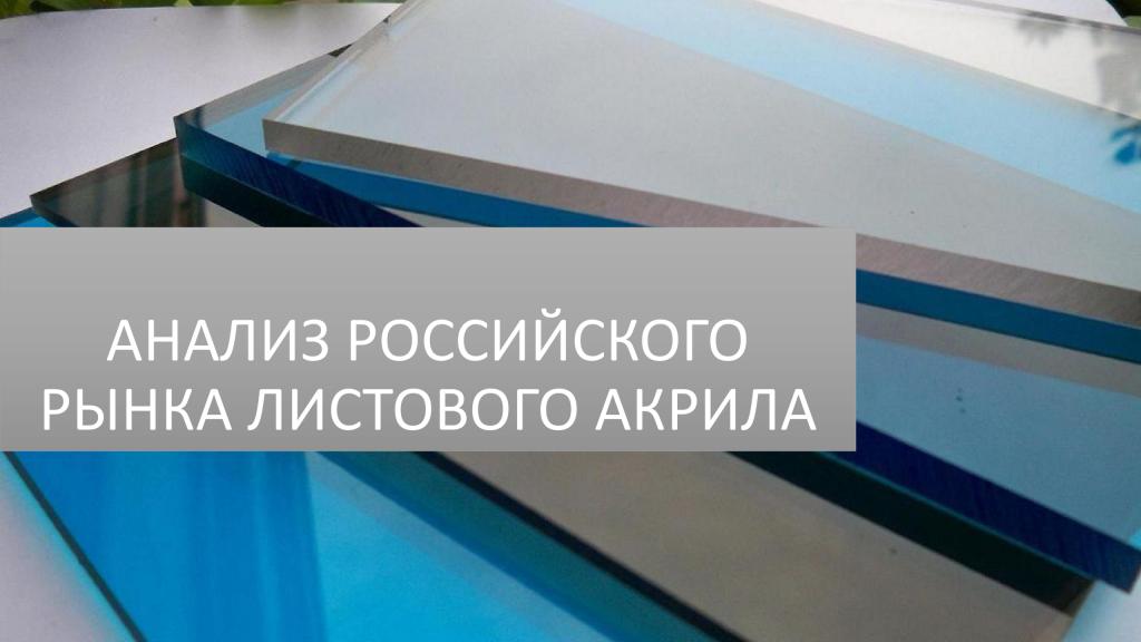 Маркетинговое исследование российского рынка листового акрила