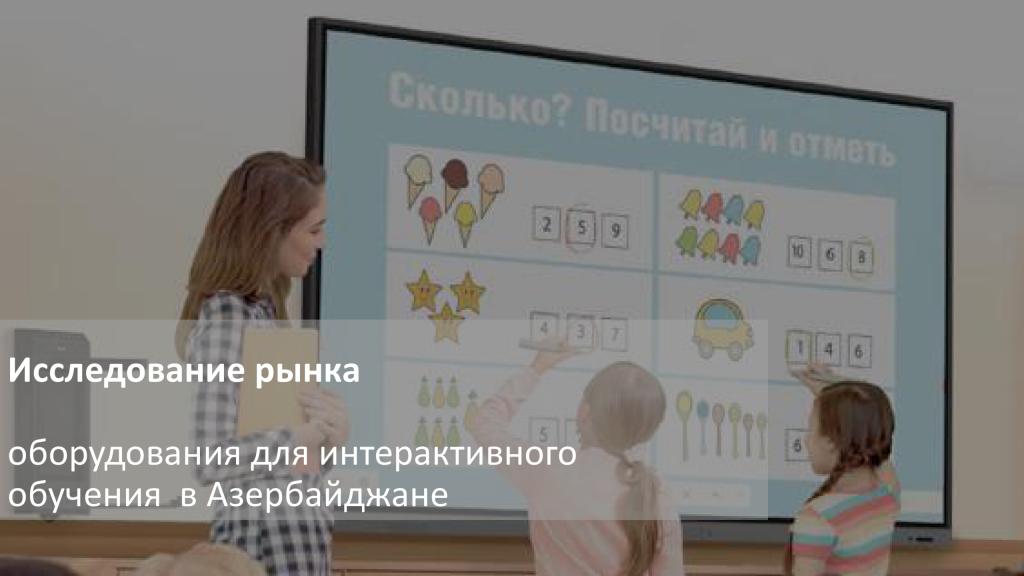 Маркетинговое исследование рынка оборудования для интерактивного обучения в Азербайджане