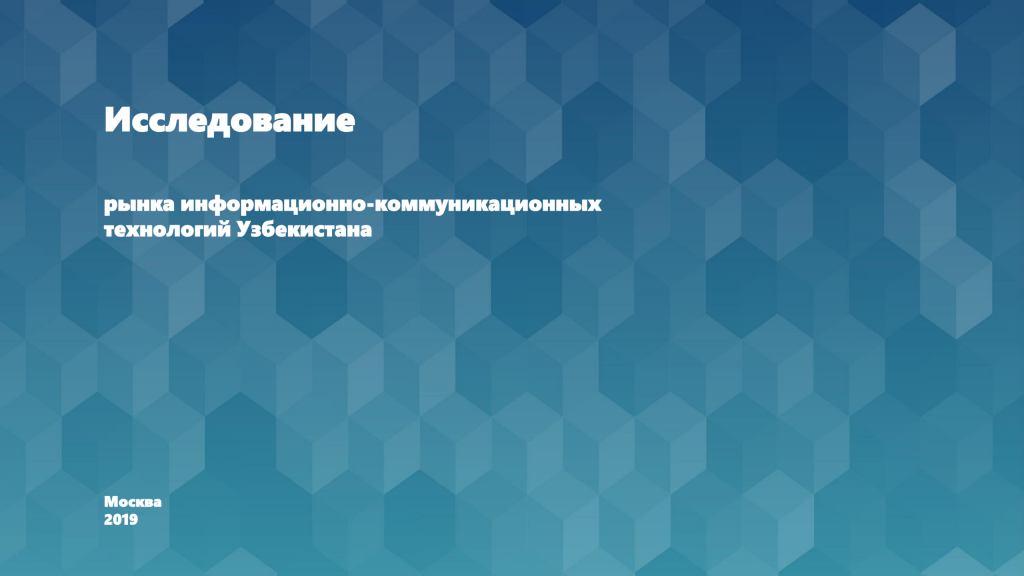 Маркетинговое исследование рынка информационно-коммуникационных технологий Узбекистана