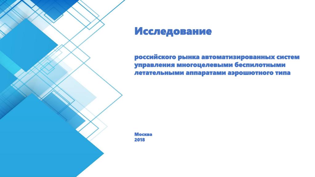 Маркетинговое исследование российского рынка автоматизированных систем управления многоцелевыми беспилотными летательными аппаратами