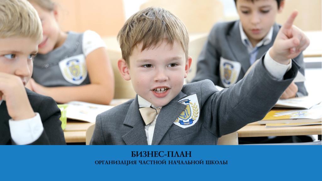 Бизнес-план - Открытие частной начальной школы по франшизе