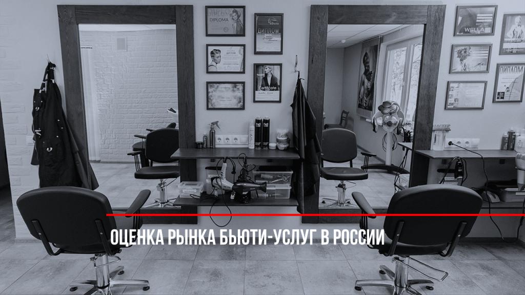 Маркетинговое исследование - Рынок бьюти-услуг и парикмахерских в России