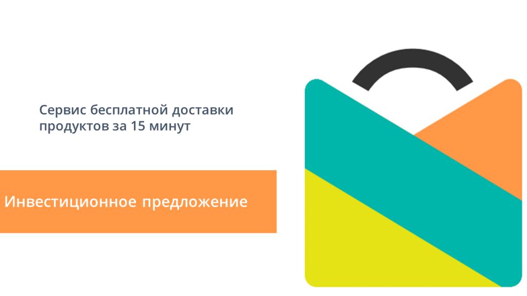 Инвестиционный тизер стартапа - Организация сервиса экспресс-доставки продуктов