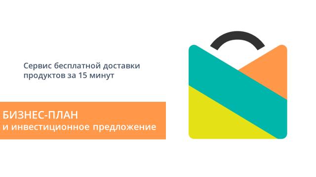 Пример бизнес-плана — Сервис бесплатной доставки продуктов за 15 минут