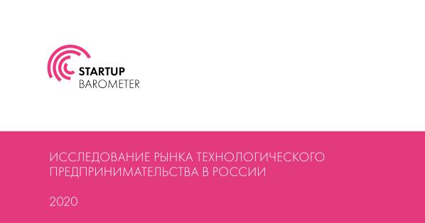 Российский рынок стартапов - Главные цифры 2020 года.