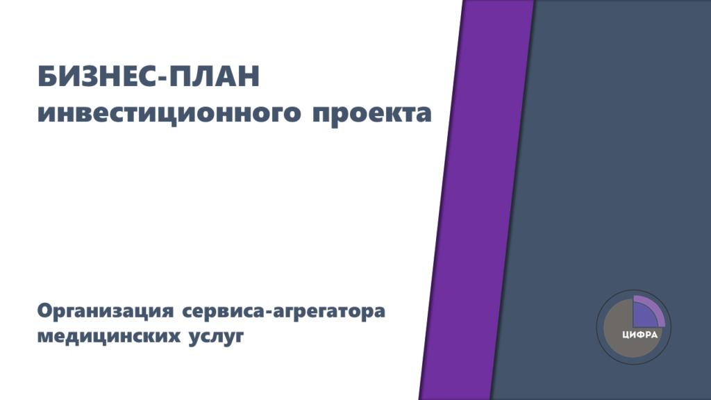 Готовый бизнес-план Организация сервиса-агрегатора медицинских услуг