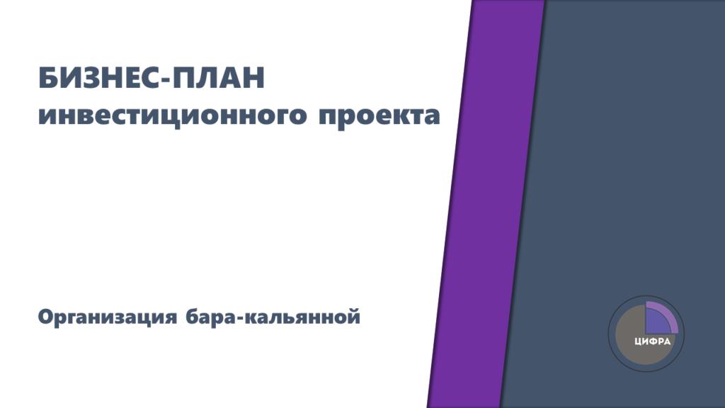 """К """"ЦИФРА"""" Готовый бизнес-план """"Организация бара-кальянной"""""""