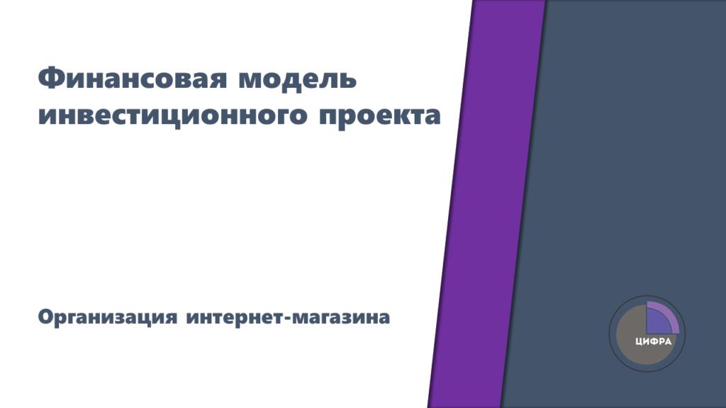 Шаблон Финансовой модели интернет-магазина